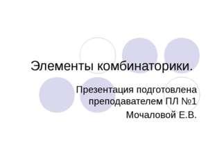 Элементы комбинаторики. Презентация подготовлена преподавателем ПЛ №1 Мочалов