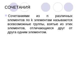 СОЧЕТАНИЯ Сочетаниями из n различных элементов по k элементам называются всев
