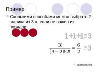 Сколькими способами можно выбрать 2 шарика из 3-х, если не важен их порядок П