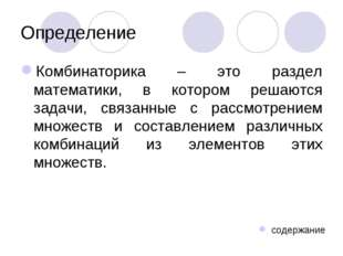 Определение Комбинаторика – это раздел математики, в котором решаются задачи,