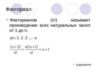 Факториал. Факториалом (n!) называют произведение всех натуральных чисел от 1