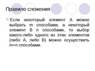 Правило сложения Если некоторый элемент А можно выбрать m способами, а некото