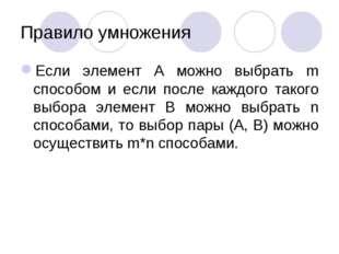 Правило умножения Если элемент А можно выбрать m способом и если после каждог