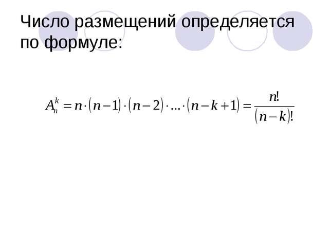 Число размещений определяется по формуле:
