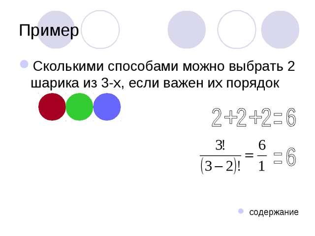 Пример Сколькими способами можно выбрать 2 шарика из 3-х, если важен их поряд...