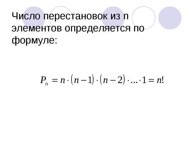 Число перестановок из n элементов определяется по формуле: