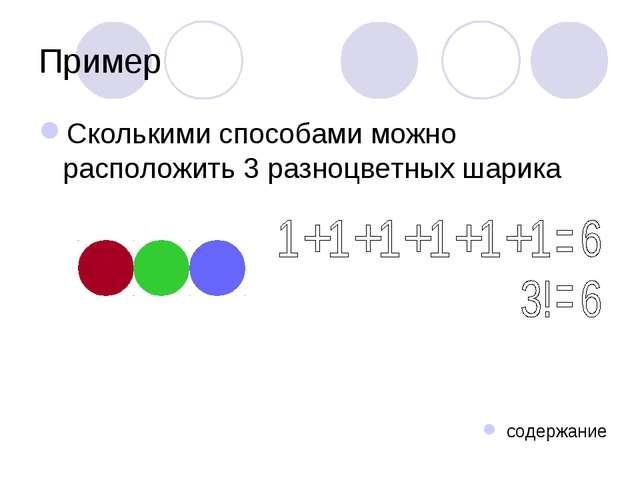 Пример Сколькими способами можно расположить 3 разноцветных шарика содержание
