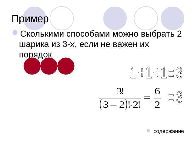 Сколькими способами можно выбрать 2 шарика из 3-х, если не важен их порядок П...