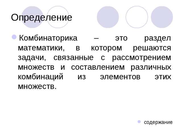 Определение Комбинаторика – это раздел математики, в котором решаются задачи,...