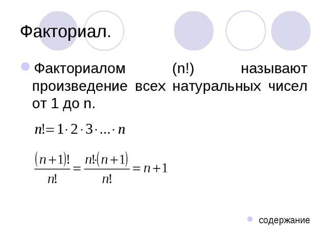 Факториал. Факториалом (n!) называют произведение всех натуральных чисел от 1...