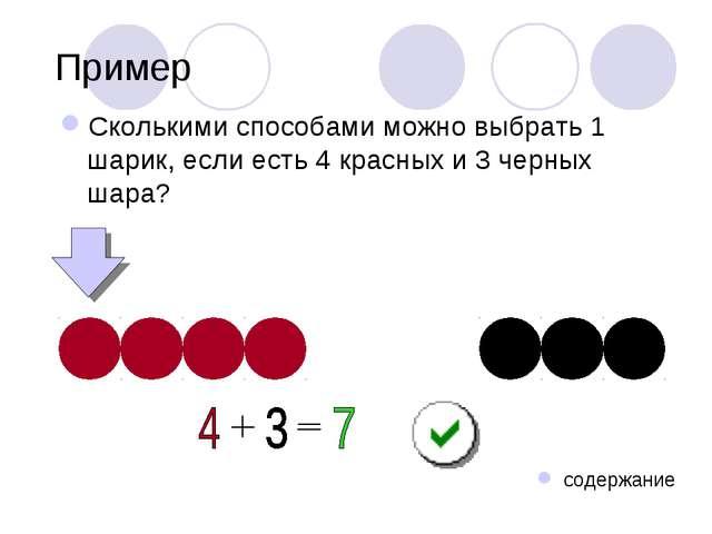 Пример Сколькими способами можно выбрать 1 шарик, если есть 4 красных и 3 чер...