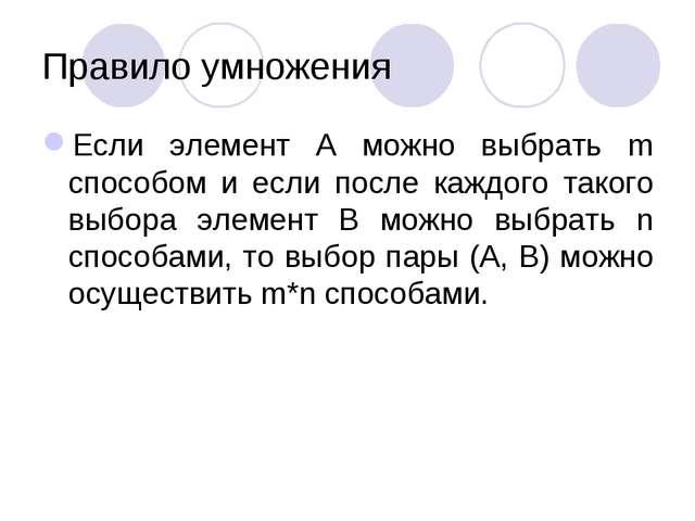 Правило умножения Если элемент А можно выбрать m способом и если после каждог...