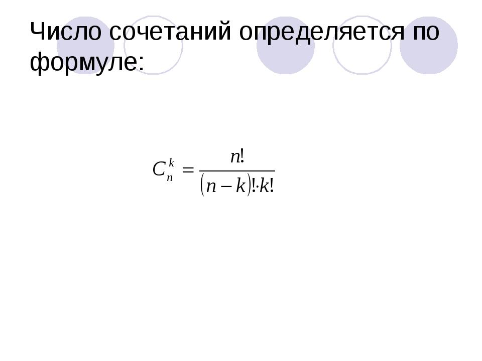 Число сочетаний определяется по формуле:
