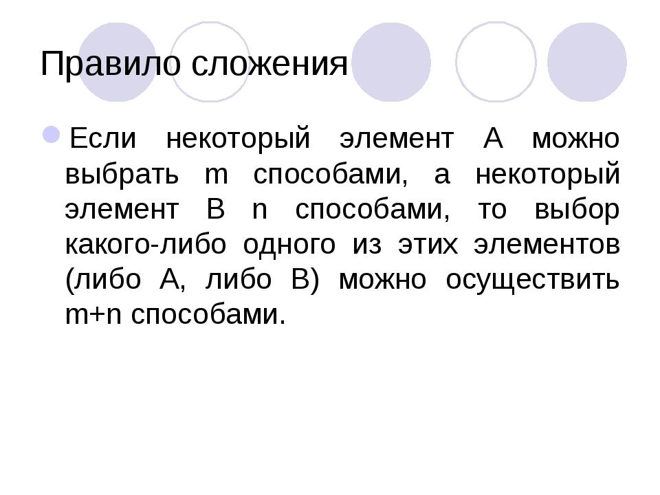 Правило сложения Если некоторый элемент А можно выбрать m способами, а некото...