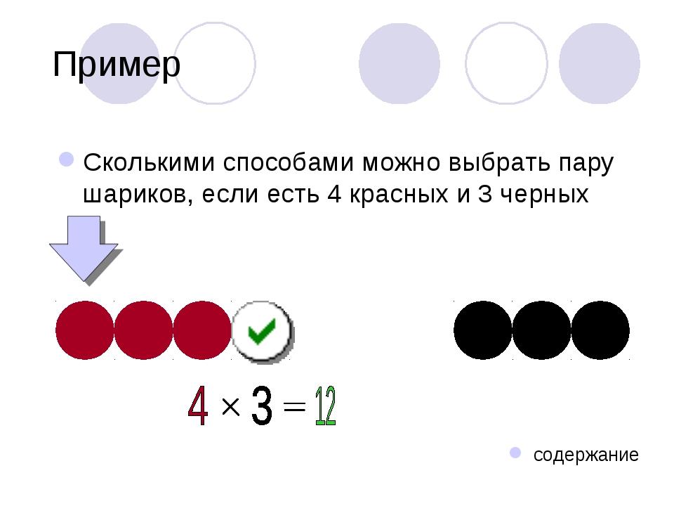 Пример Сколькими способами можно выбрать пару шариков, если есть 4 красных и...