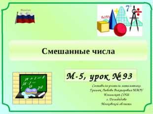 М-5, урок № 93 Составила учитель математики Гринюк Любовь Викторовна МАОУ Иль