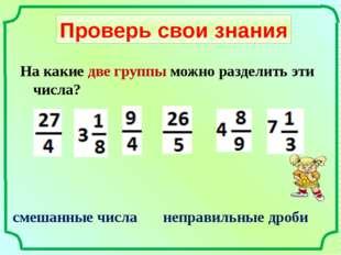 Проверь свои знания На какие две группы можно разделить эти числа? смешанные