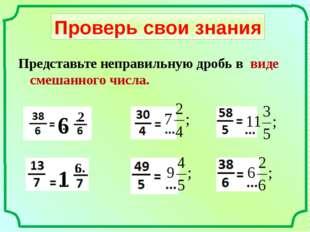 Проверь свои знания Представьте неправильную дробь в виде смешанного числа. 6