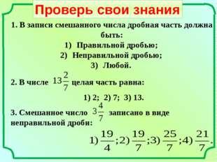 Проверь свои знания 1. В записи смешанного числа дробная часть должна быть: П
