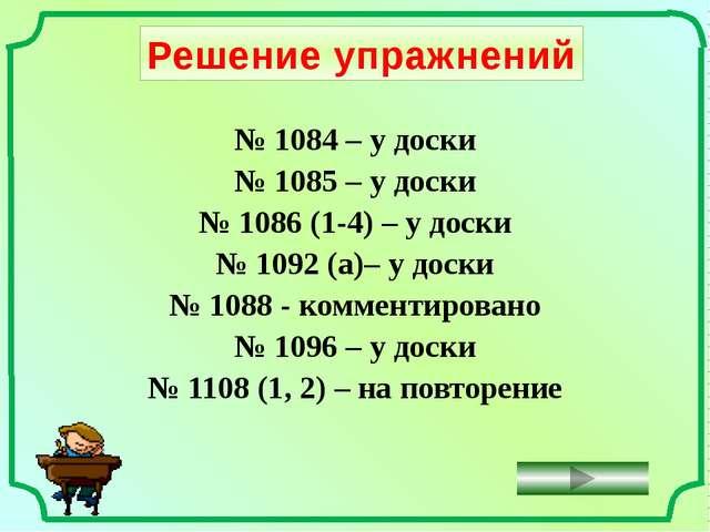 Решение упражнений № 1084 – у доски № 1085 – у доски № 1086 (1-4) – у доски №...