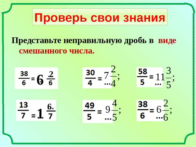 Проверь свои знания Представьте неправильную дробь в виде смешанного числа. 6...