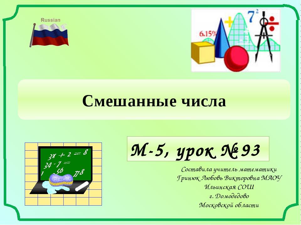 М-5, урок № 93 Составила учитель математики Гринюк Любовь Викторовна МАОУ Иль...