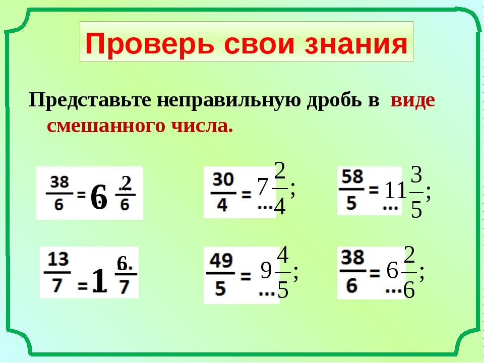 Как сделать число с дробью 744