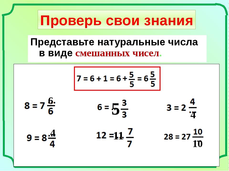 Проверь свои знания Представьте натуральные числа в виде смешанных чисел. 6 4...