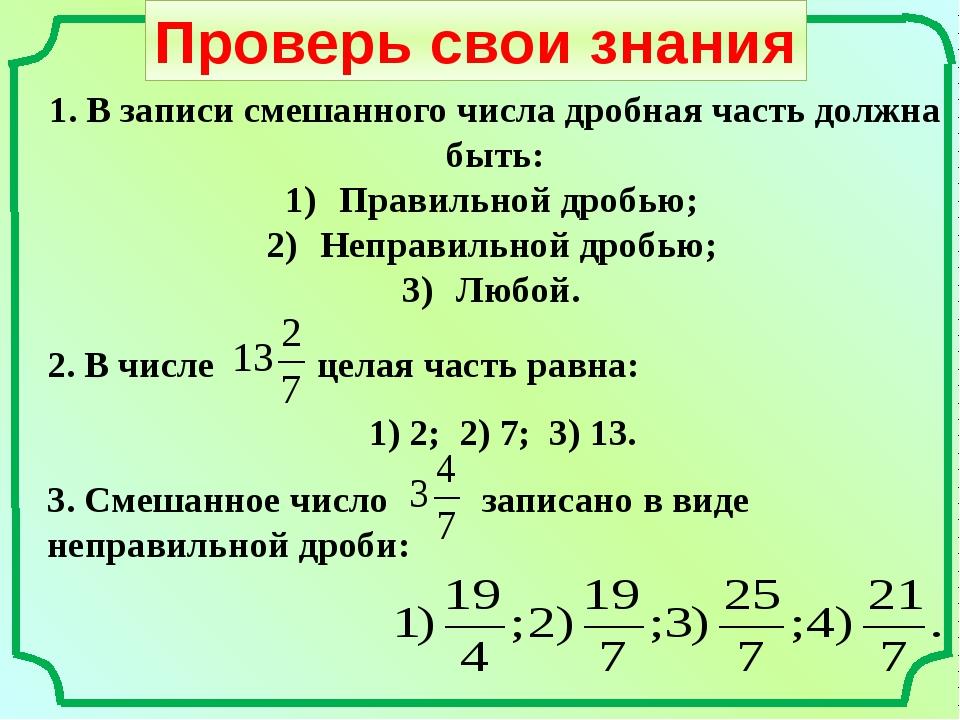 Проверь свои знания 1. В записи смешанного числа дробная часть должна быть: П...