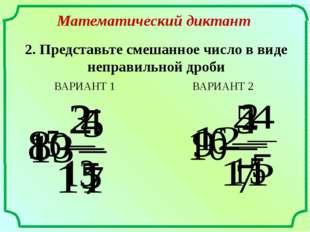 Математический диктант 3. Представьте число… в виде дроби со знаменателем… ВА