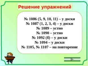 Решение упражнений № 1086 (5, 9, 10, 11) – у доски № 1087 (1, 2, 3, 4) – у до