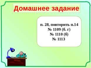Проверь свои знания Смешанное число можно получить при делении на 4 натуральн