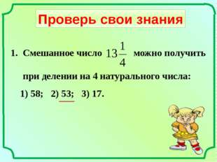 Проверь свои знания 2. Неполное частное 7, делитель 16, остаток 3. Результат