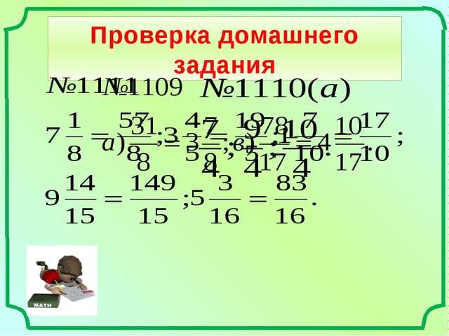 Домашнее задание п. 28, повторить п.14 № 1109 (б. г) № 1110 (б) № 1113