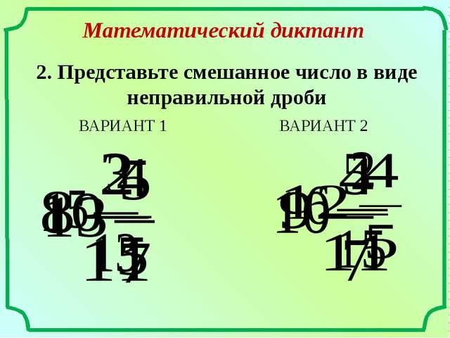 Математический диктант 3. Представьте число… в виде дроби со знаменателем… ВА...