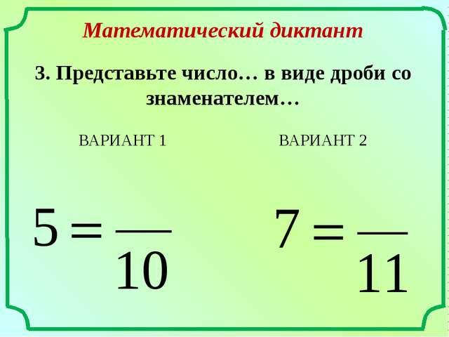 Математический диктант 4. Сравните дроби ВАРИАНТ 1 ВАРИАНТ 2