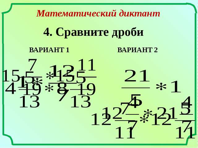 Математический диктант 5. Вычислите ВАРИАНТ 1 ВАРИАНТ 2 Проверка 1 Проверка 2