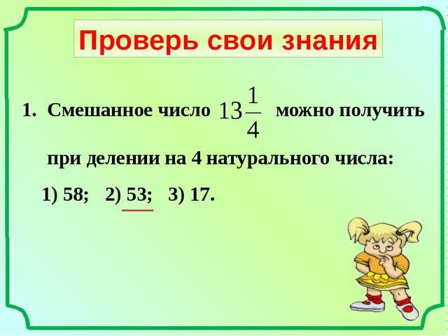 Проверь свои знания 2. Неполное частное 7, делитель 16, остаток 3. Результат...