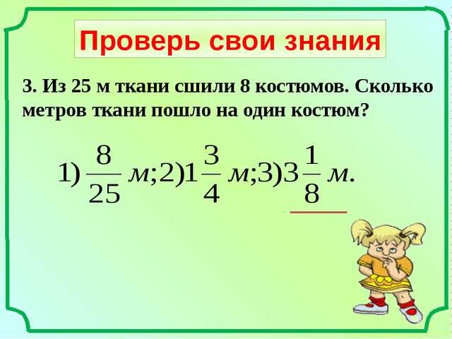 Математический диктант 1. Выделите целую часть из дроби ВАРИАНТ 1 ВАРИАНТ 2