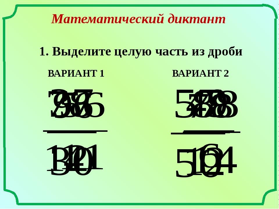 Математический диктант 2. Представьте смешанное число в виде неправильной дро...