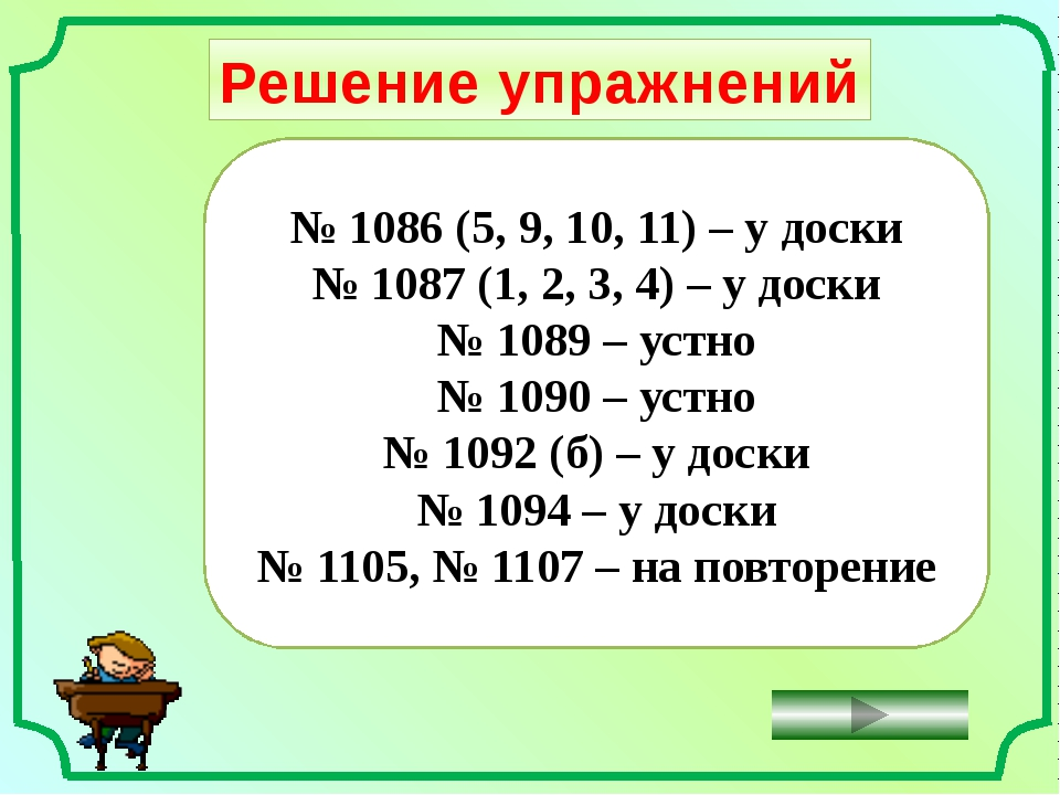 Решение упражнений № 1086 (5, 9, 10, 11) – у доски № 1087 (1, 2, 3, 4) – у до...