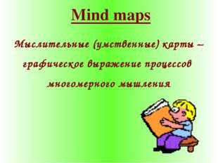 Mind maps Мыслительные (умственные) карты – графическое выражение процессов м
