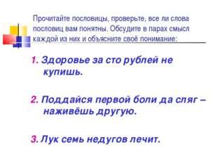 Прочитайте пословицы, проверьте, все ли слова пословиц вам понятны. Обсудите