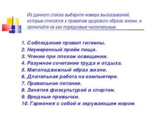 Из данного списка выберите номера высказываний, которые относятся к правилам