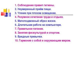 1. Соблюдение правил гигиены. 2. Неумеренный приём пищи. 3. Чтение при плохом