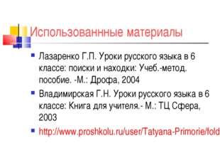 Использованнные материалы Лазаренко Г.П. Уроки русского языка в 6 классе: пои