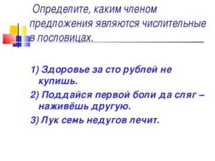 Определите, каким членом предложения являются числительные в пословицах. 1)