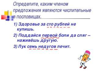 Определите, каким членом предложения являются числительные в пословицах. 1) З