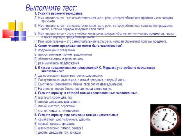 Выполните тест: 1. Укажите верное утверждение А) Имя числительное – это самос...