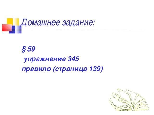 Домашнее задание: § 59 упражнение 345 правило (страница 139)